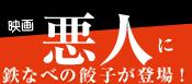 映画 悪人 に鉄なべの餃子が登場!