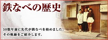 鉄なべの歴史
