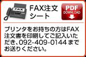 FAX注文シート