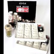 餃子(20個×2セット)・柚子胡椒セット