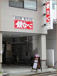 博多 中洲 鉄なべ 美野島直売所