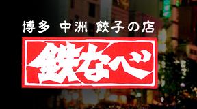 「餃子の作り方レシピ」付!冷凍餃子の通販なら!|博多中洲 餃子の鉄なべ